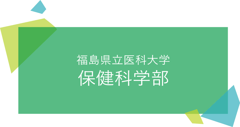 医科 大学 県立 福島